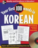 your first 100 words in korean +CD